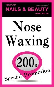 NOSE WAXING only 200B! @ NAILS & BEAUTY